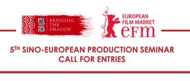5th Sino-European Production Seminar: Call for entries