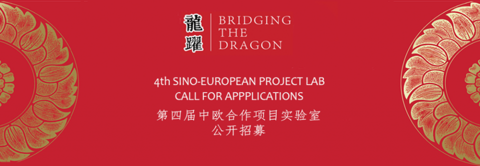 4TH SINO-EUROPEAN PROJECT LAB CALL FOR APPLICATIONS
